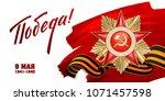 vector illustration  banner ... | Shutterstock .eps vector #1071457598