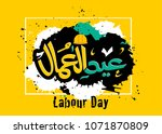 labour day in arabic... | Shutterstock .eps vector #1071870809