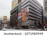 sapporo  japan december 26 2017 ... | Shutterstock . vector #1071985949