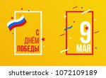 9 of may victory day. creative... | Shutterstock .eps vector #1072109189