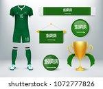 saudi arabia soccer set... | Shutterstock .eps vector #1072777826