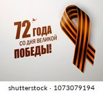 9 may. victory day vector... | Shutterstock .eps vector #1073079194
