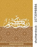 arabic calligraphy ramdan... | Shutterstock .eps vector #1073098886
