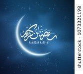 ramadan kareem. religion holy...   Shutterstock .eps vector #1073321198