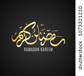 ramadan kareem gold calligraphy.... | Shutterstock .eps vector #1073321210