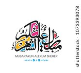 ramadan greeting card with... | Shutterstock .eps vector #1073393078