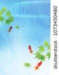 goldfish maple summer greeting... | Shutterstock .eps vector #1073450480