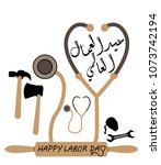 arabic calligraphy for labor day | Shutterstock .eps vector #1073742194