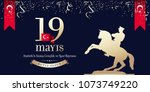 may 19th turkish commemoration... | Shutterstock .eps vector #1073749220