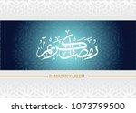 arabic calligraphy ramdan... | Shutterstock .eps vector #1073799500