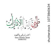 united arab emirates national... | Shutterstock .eps vector #1073860634