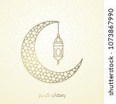 ramadan kareem greeting...   Shutterstock .eps vector #1073867990