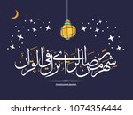 islamic calligraphy for ramadan ... | Shutterstock .eps vector #1074356444