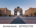 moscow triumphal gate ... | Shutterstock . vector #1074521750