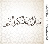"""arabic greetings word """"may you... 