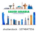 saudi arabia landmarks vector ... | Shutterstock .eps vector #1074847556