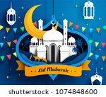 paper art mosque in lantern...   Shutterstock .eps vector #1074848600