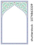arabic floral arch. traditional ... | Shutterstock .eps vector #1074863339