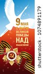 may 9 victory day card.... | Shutterstock .eps vector #1074891179