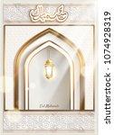 eid mubarak calligraphy in... | Shutterstock .eps vector #1074928319