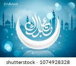 eid mubarak calligraphy with... | Shutterstock .eps vector #1074928328