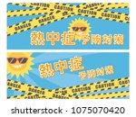 heat stroke prevention vector... | Shutterstock .eps vector #1075070420