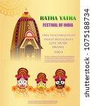 lord jagannath puri odisha god...   Shutterstock .eps vector #1075188734