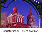 the eastern orthodox s.... | Shutterstock . vector #1075560164