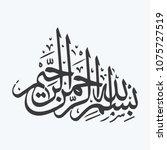 bismillah vector icon ... | Shutterstock .eps vector #1075727519