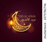 eid al adha cover  mubarak... | Shutterstock .eps vector #1075782746