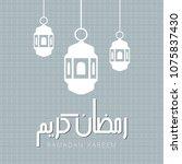 ramdan kareem card with...   Shutterstock .eps vector #1075837430