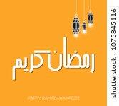 ramdan kareem design with... | Shutterstock .eps vector #1075845116
