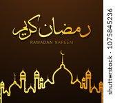 ramadan mubarak typographic... | Shutterstock .eps vector #1075845236