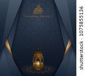 ramadan kareem islamic greeting ... | Shutterstock .eps vector #1075855136