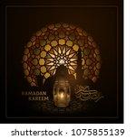 ramadan kareem arabic... | Shutterstock .eps vector #1075855139