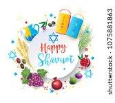 happy shavuot   lettering ... | Shutterstock .eps vector #1075881863