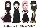 set of hand drawn arabic woman... | Shutterstock .eps vector #1075929029