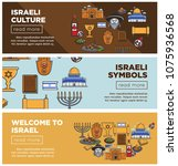 israeli culture and symbols... | Shutterstock .eps vector #1075936568