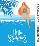 cool summer pool party poster... | Shutterstock .eps vector #1075949093