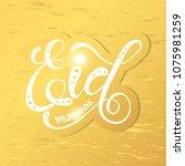 eid mubarak handwritten... | Shutterstock .eps vector #1075981259
