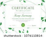 certificate template with green ... | Shutterstock .eps vector #1076110814