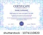 certificate template. printable ... | Shutterstock .eps vector #1076110820