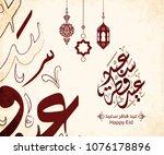 arabic islamic calligraphy of... | Shutterstock .eps vector #1076178896