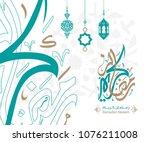 ramadan kareem in arabic... | Shutterstock .eps vector #1076211008