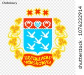 emblem of cheboksary. city of... | Shutterstock .eps vector #1076232914