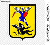 emblem of arkhangelsk. city of... | Shutterstock .eps vector #1076232974