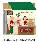 vector illustration of a...   Shutterstock .eps vector #1076444660