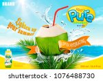 coconut water with refreshing... | Shutterstock .eps vector #1076488730
