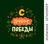 typography for 9 may. russian... | Shutterstock .eps vector #1076520029