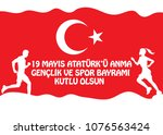may 19th  turkish commemoration ... | Shutterstock .eps vector #1076563424